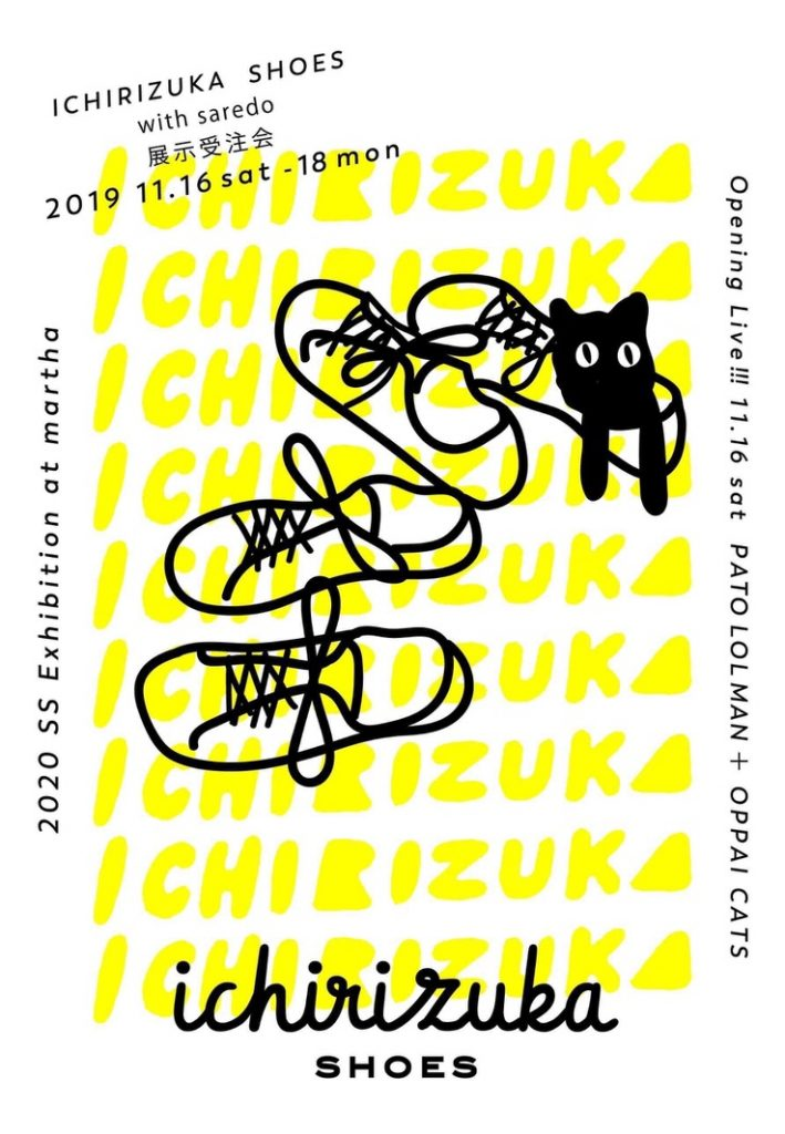 【終了】受注会 cafe martha/大阪