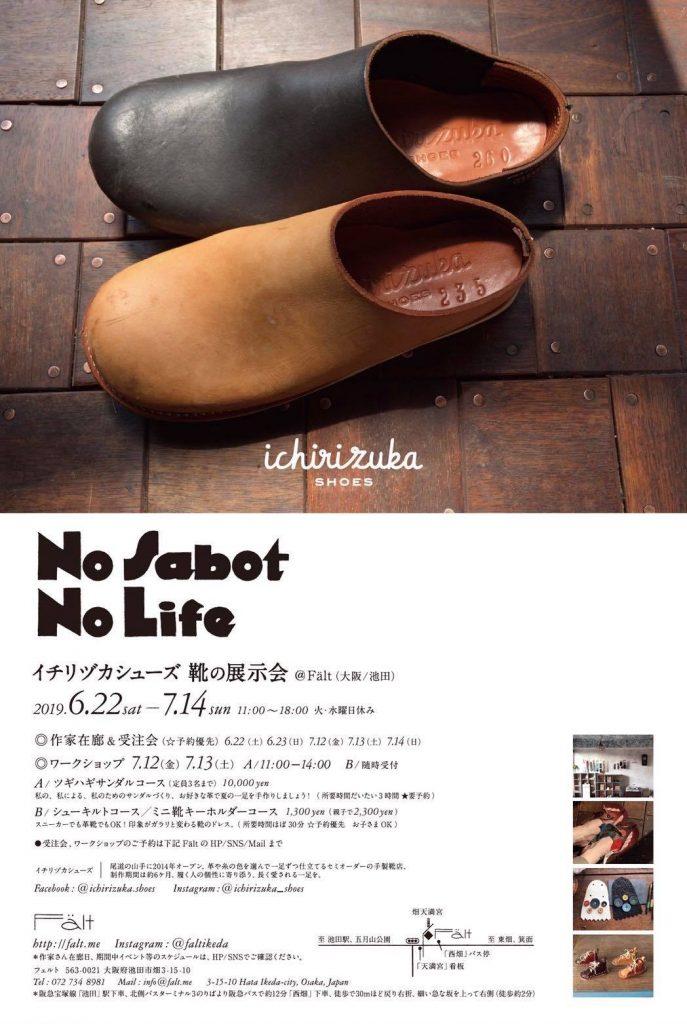 【終了】靴の展示会@池田falt