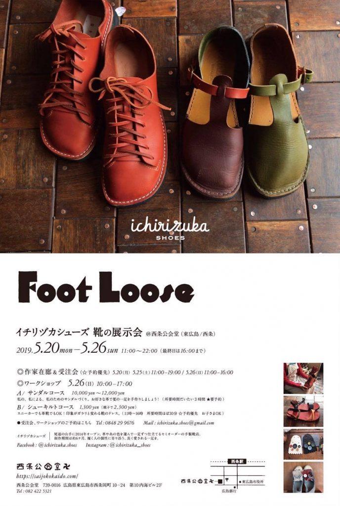【終了】靴の展示会@西条公会堂