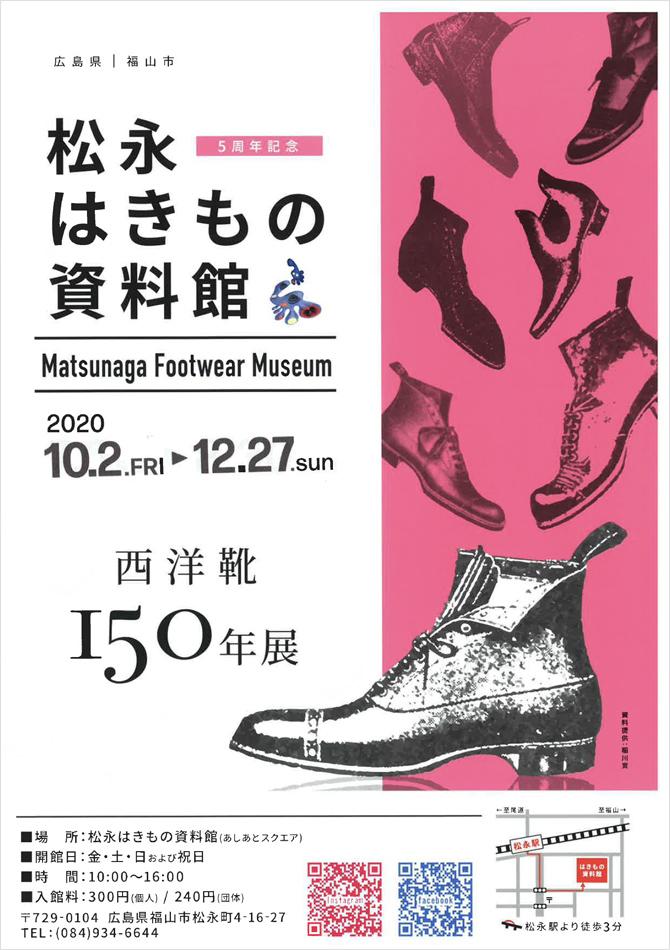 【終了】『西洋履150周年』展示