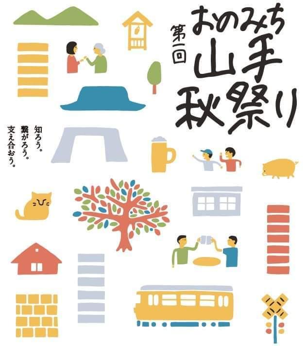【終了】第1回おのみち山手秋祭り