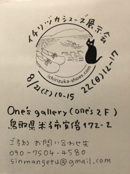 受注会@米子 @ one's gallery