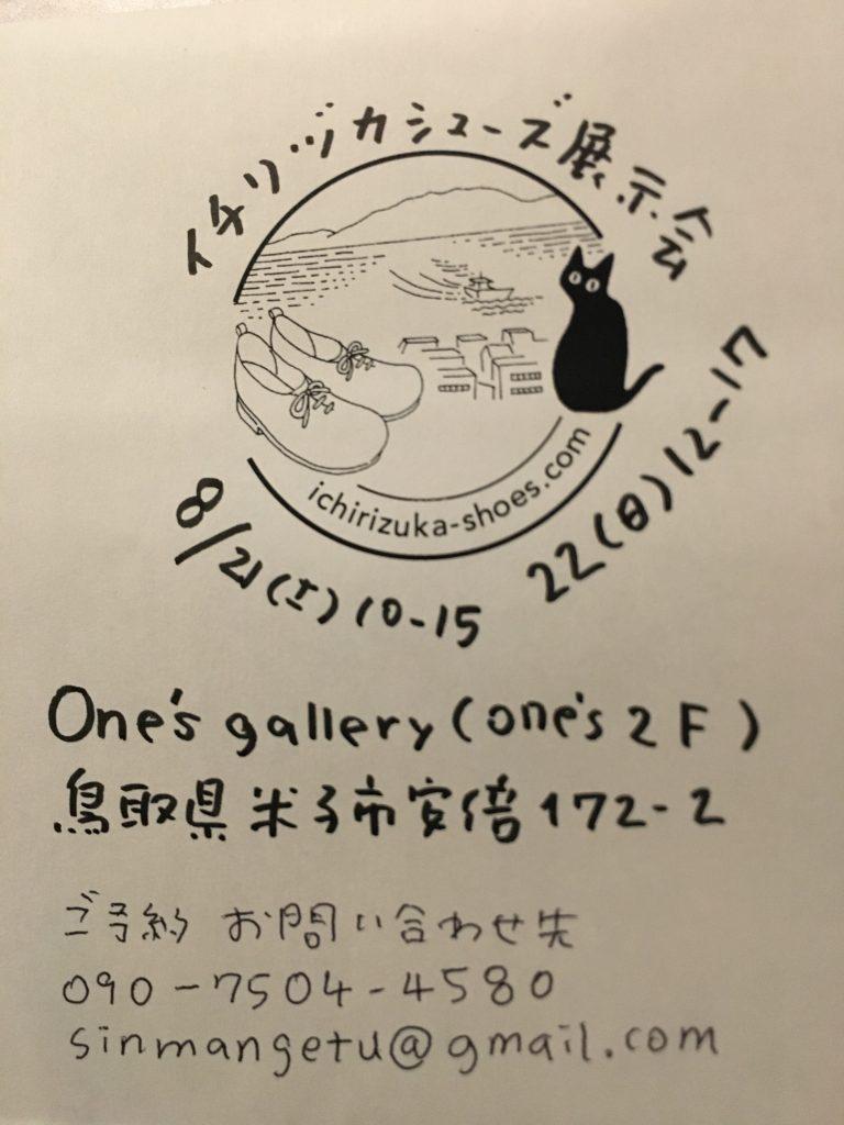 展示会@鳥取・米子